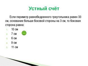 Если периметр равнобедренного треугольника равен 33 см, основание больше бок