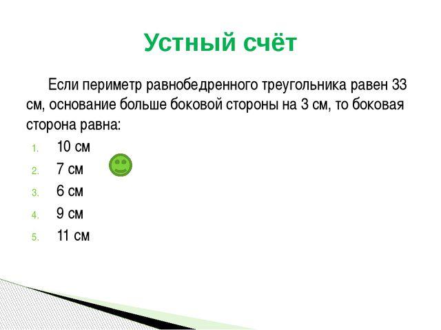 Если периметр равнобедренного треугольника равен 33 см, основание больше бок...