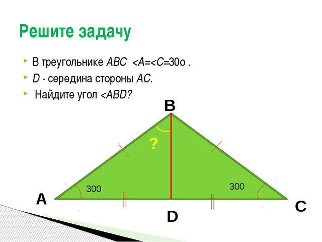 В треугольнике АВС