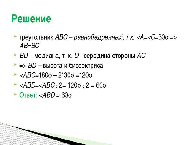 треугольник АВС – равнобедренный, т.к.  ВD – высота и биссектриса