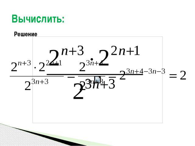 Вычислить: Решение