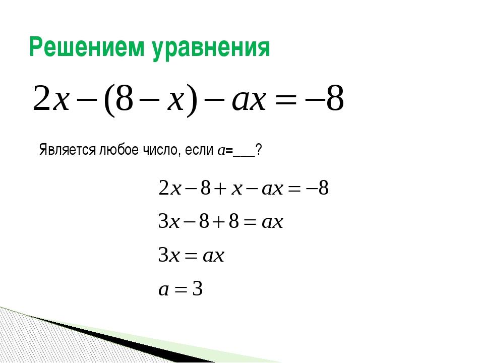 Решением уравнения Является любое число, если а=___?
