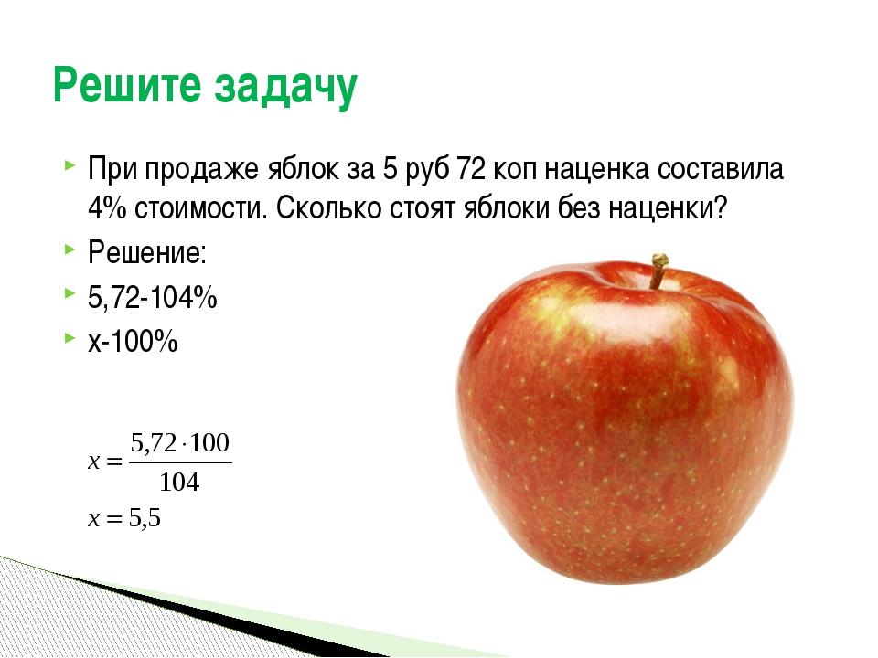 При продаже яблок за 5 руб 72 коп наценка составила 4% стоимости. Сколько сто...