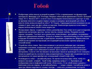 Гобой Изобретение гобоя относят ко второй половине XVII в. и приписывают это