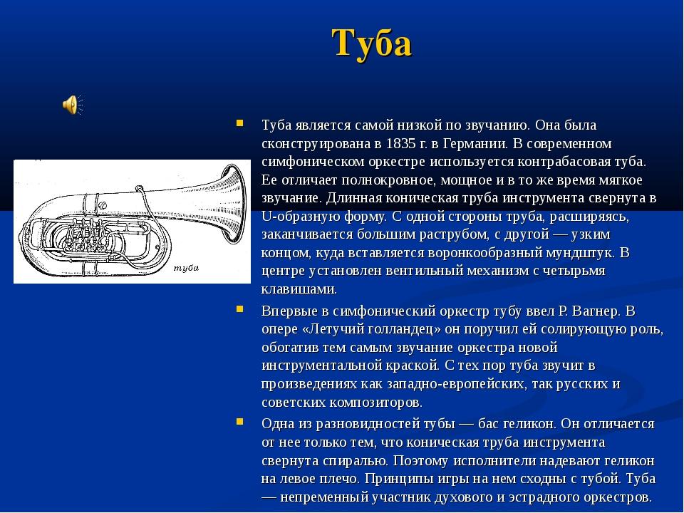 Туба Туба является самой низкой по звучанию. Она была сконструирована в 1835...