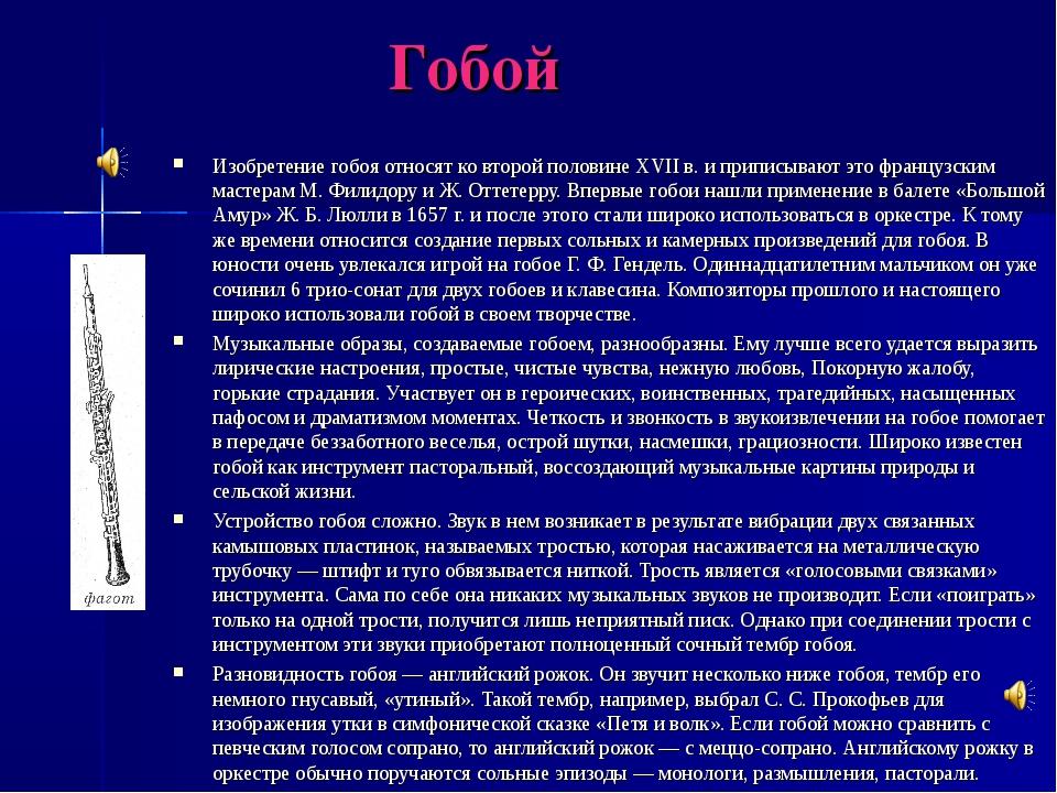 Гобой Изобретение гобоя относят ко второй половине XVII в. и приписывают это...