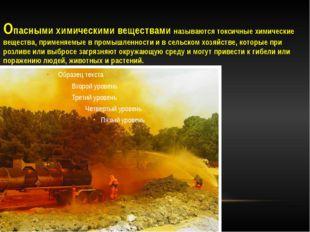 Опасными химическими веществами называются токсичные химические вещества, при
