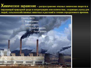 Химическое заражение – распространение опасных химических веществ в окружающе