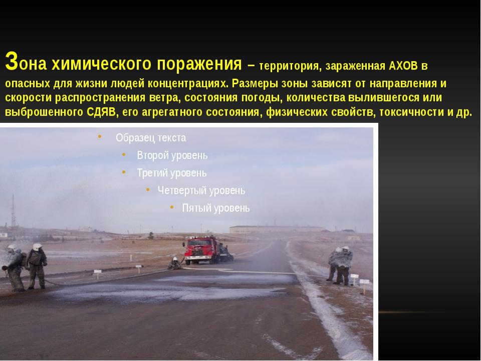 Зона химического поражения – территория, зараженная АХОВ в опасных для жизни...