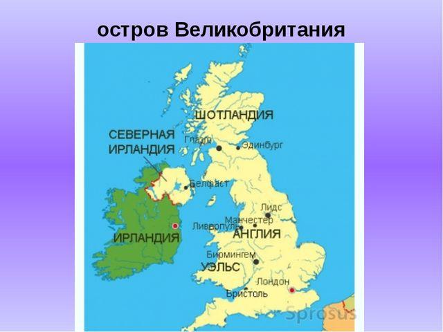остров Великобритания