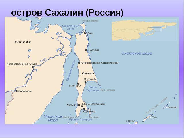 остров Сахалин (Россия)