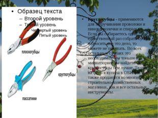 Круглогубцы - применяются для закручивания проволоки и пинов в колечки и спи