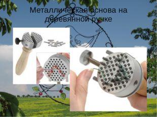 Металлическая основа на деревянной ручке