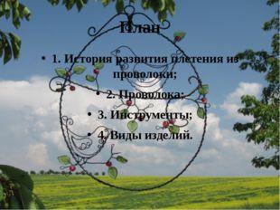 План 1. История развития плетения из проволоки; 2. Проволока; 3. Инструменты;