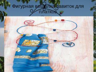 Фигурная вешалка-завиток для платков