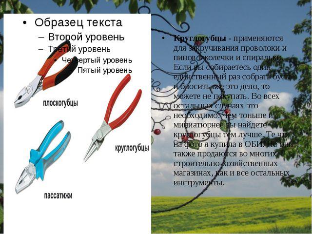 Круглогубцы - применяются для закручивания проволоки и пинов в колечки и спи...