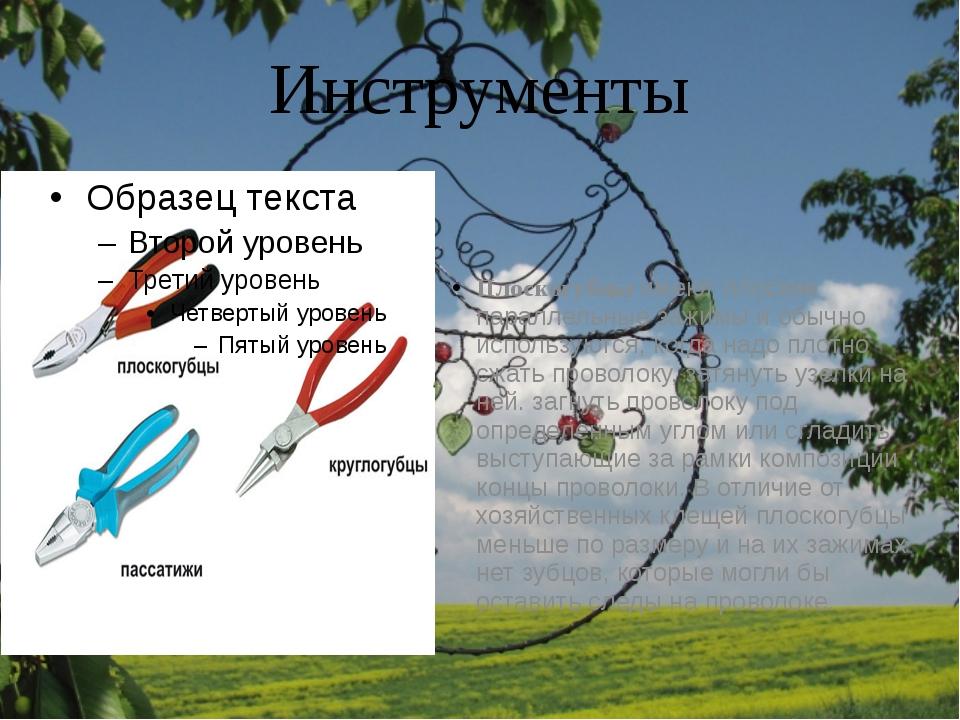 Инструменты Плоскогубцы имеют плоские параллельные зажимы и обычно используют...