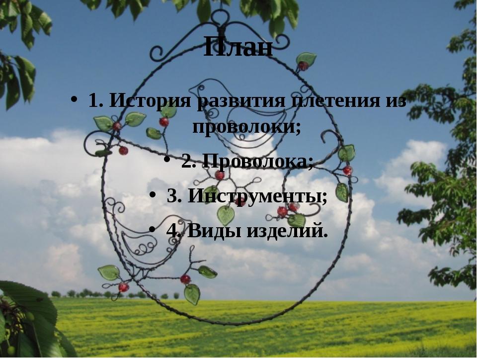 План 1. История развития плетения из проволоки; 2. Проволока; 3. Инструменты;...