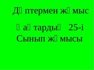 Дәптермен жұмыс Қаңтардың 25-і Сынып жұмысы