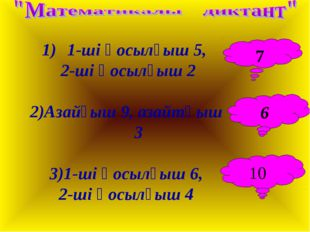 1-ші қосылғыш 5, 2-ші қосылғыш 2 2)Азайғыш 9, азайтқыш 3 3)1-ші қосылғыш 6, 2