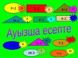 5-2 4+2 6-2 3+2 7-2 7+2 8+2 10-2 5+3     8 6 8 9 5 3 10 4 5 10-3 7+3 7 10