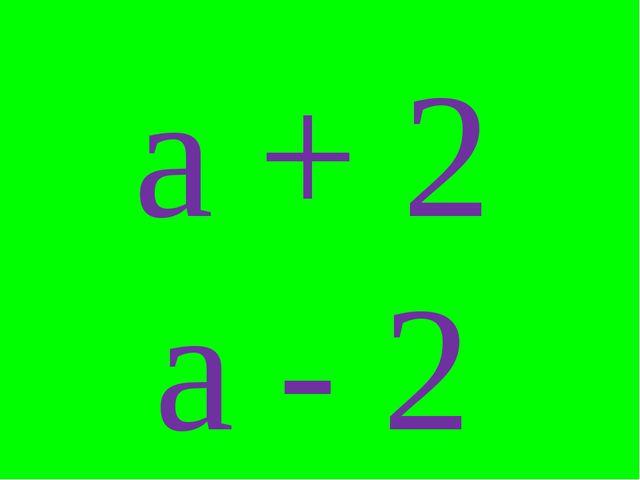 а + 2 а - 2