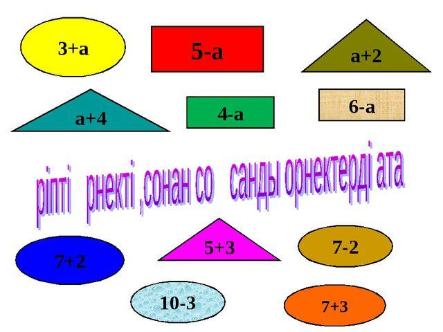 5-а 4-а 6-а 3+а 7-2 7+2 а+2 а+4 5+3     10-3 7+3
