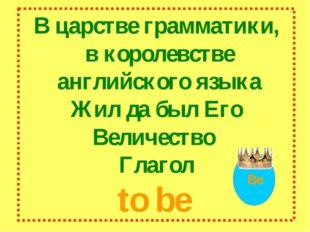 Be В царстве грамматики, в королевстве английского языка Жил да был Его Вели