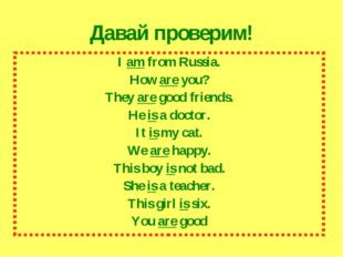 Давай проверим! I am from Russia. How are you? They are good friends. He is a