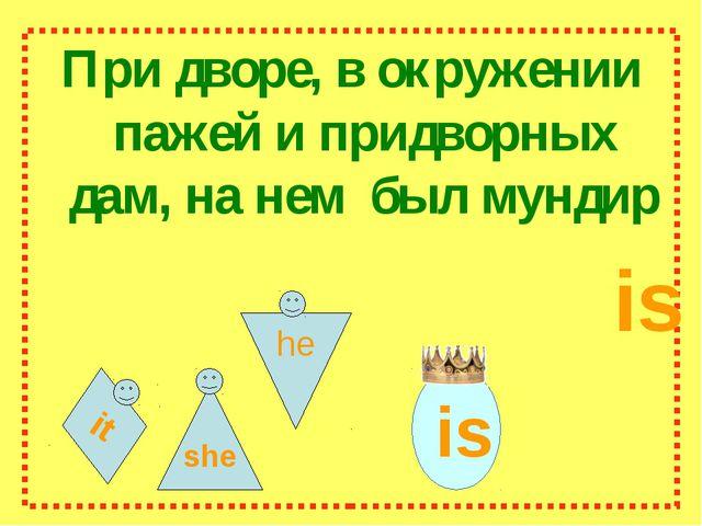 it При дворе, в окружении пажей и придворных дам, на нем был мундир is she he...