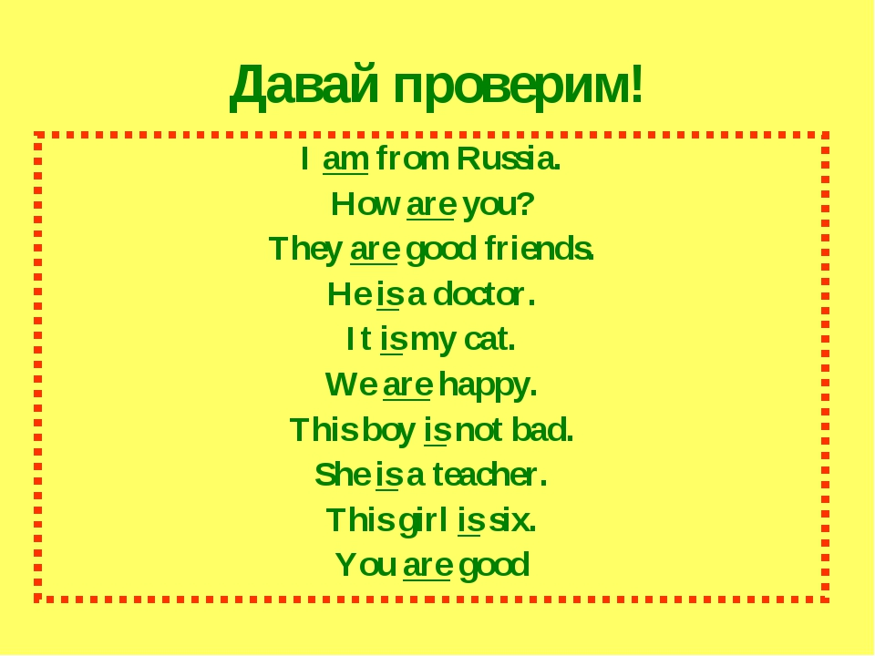 Давай проверим! I am from Russia. How are you? They are good friends. He is a...