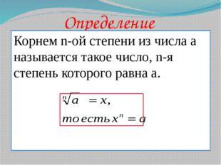 Определение Корнем n-ой степени из числа a называется такое число, n-я степе