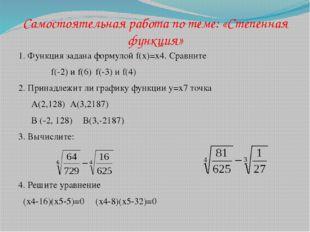 Самостоятельная работа по теме: «Степенная функция» 1. Функция задана формуло