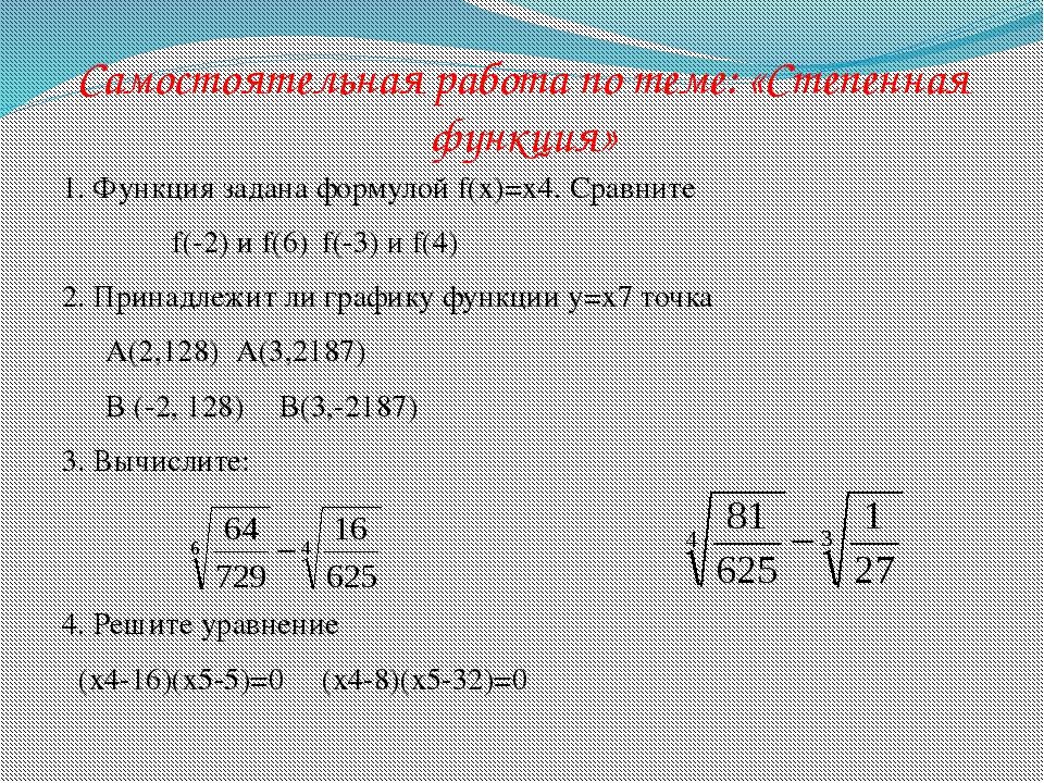 Самостоятельная работа по теме: «Степенная функция» 1. Функция задана формуло...