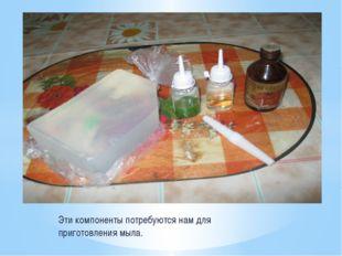 Эти компоненты потребуются нам для приготовления мыла.