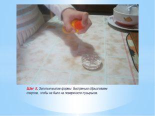 Шаг 5. Залитые мылом формы быстренько сбрызгиваем спиртом, чтобы не было на п