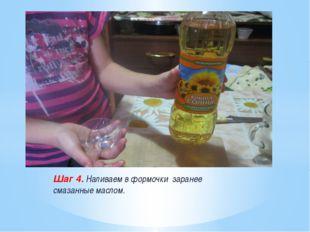 Шаг 4. Наливаем в формочки заранее смазанные маслом.