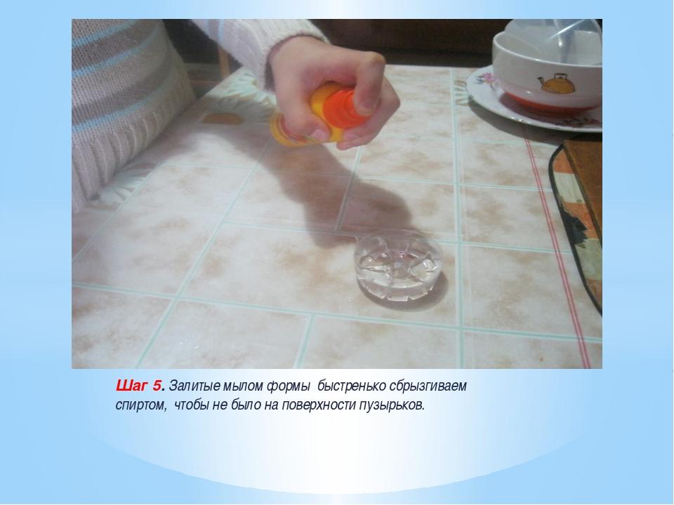 Шаг 5. Залитые мылом формы быстренько сбрызгиваем спиртом, чтобы не было на п...