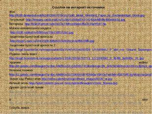 Ссылки на интернет-источники Фон http://fc09.deviantart.net/fs14/i/2007/076/1