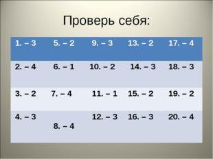 Проверь себя: 1. – 3  5. – 2  9. – 3 13. – 2  17. – 4 2. – 4  6. – 1 10