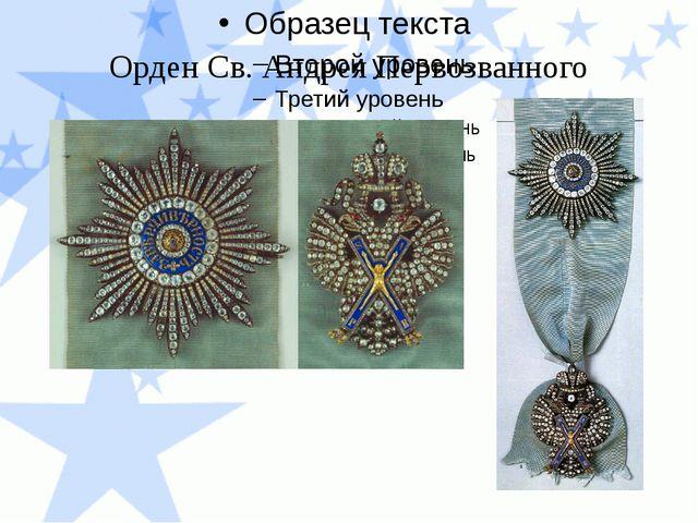 Орден Св. Андрея Первозванного