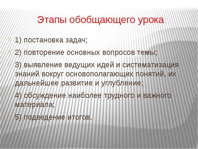 Этапы обобщающего урока 1) постановка задач; 2) повторение основных вопросов...