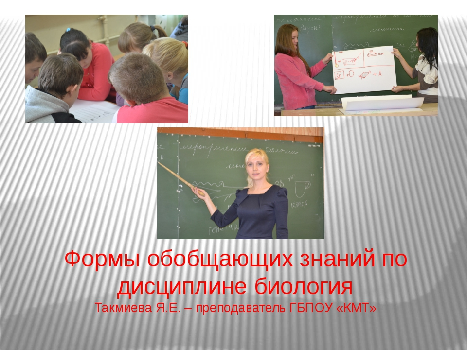 Формы обобщающих знаний по дисциплине биология Такмиева Я.Е. – преподаватель...