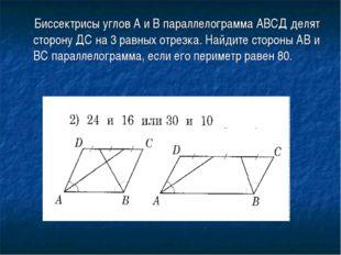 Биссектрисы углов А и В параллелограмма АВСД делят сторону ДС на 3 равных от