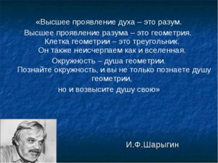 «Высшее проявление духа – это разум. Высшее проявление разума – это геометрия