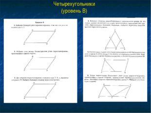 Четырехугольники (уровень В)