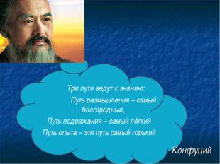 Три пути ведут к знанию: Путь размышления – самый благородный, Путь подражан