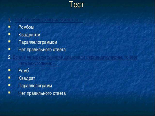 Тест 1. Любой прямоугольник является … Ромбом Квадратом Параллелограммом Нет...