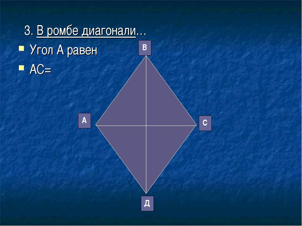 3. В ромбе диагонали… Угол А равен АС= Д С В А