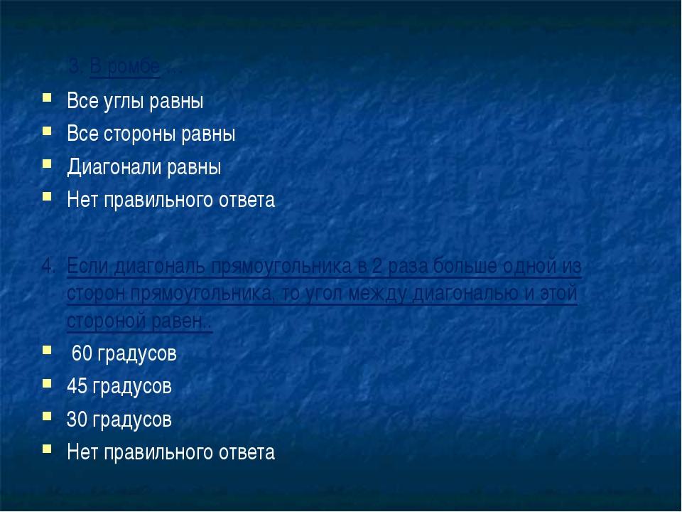 3. В ромбе … Все углы равны Все стороны равны Диагонали равны Нет правильног...